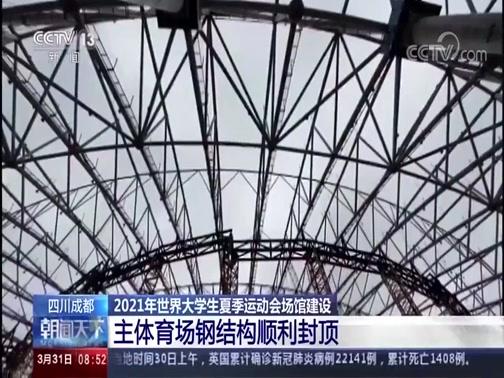 [朝闻天下]四川成都 2021年世界大学生夏季运动会场馆建设 主体育场钢结构顺利封顶