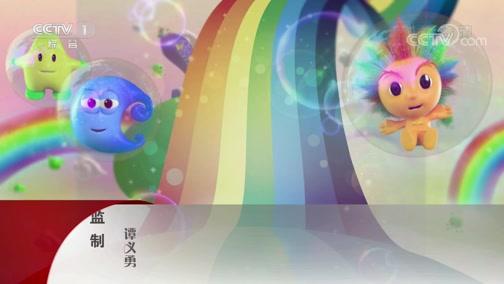 《第1动画乐园(下午版)》 20200331