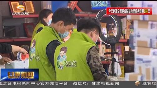 [甘肃新闻]陇南:挂牌督战正当时 冲刺高质量脱贫