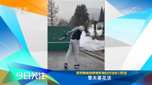 [网球]居家隔离的费德勒独自对墙练习网球