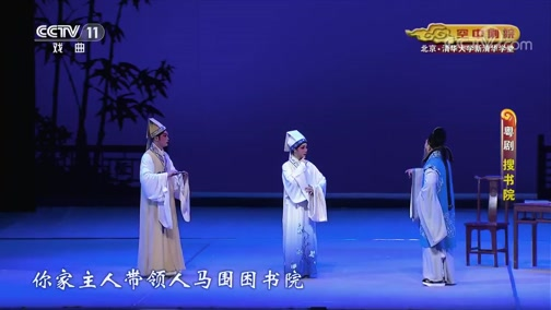[CCTV空中剧院]粤剧《搜书院》 第七场