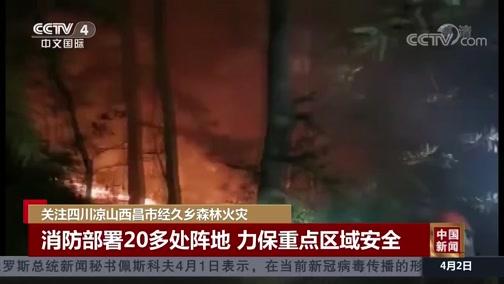 [中国新闻]关注四川凉山西昌市经久乡森林火灾