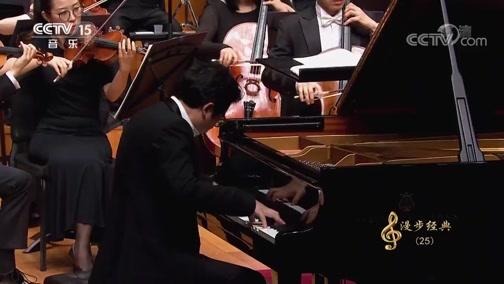 [CCTV音乐厅]《黄河》钢琴协奏曲 第一乐章 钢琴:孙颖迪 指挥:张国勇 协奏:国家大剧院管弦乐团