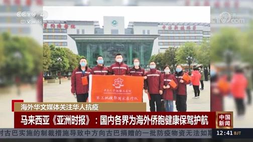 [中国新闻]海外华文媒体关注华人抗疫