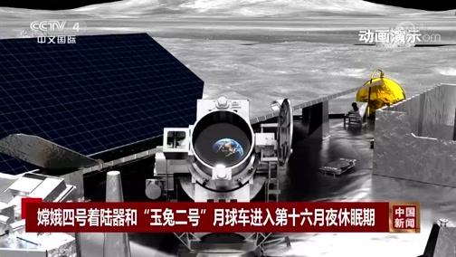 """[中国新闻]嫦娥四号着陆器和""""玉兔二号""""月球车进入第十六月夜休眠期"""