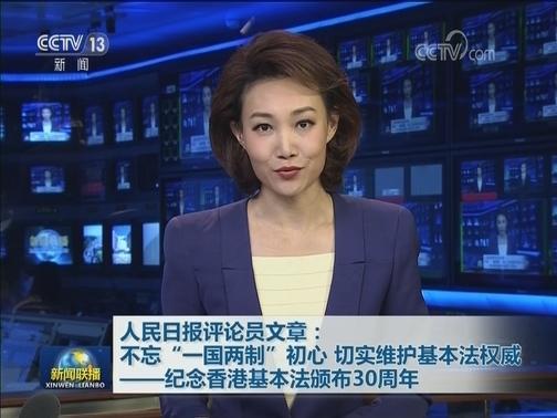 """[视频]人民日报评论员文章:不忘""""一国两制""""初心 切实维护基本法权威——纪念香港基本法颁布30周年"""