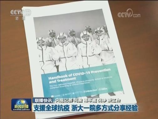 [视频]支援全球抗疫 浙大一院多方式分享经验