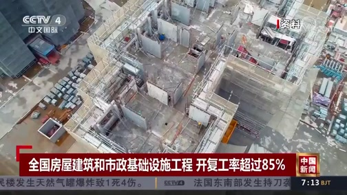 [中国新闻]全国房屋建筑和市政基础设施工程 开复工率超过85%