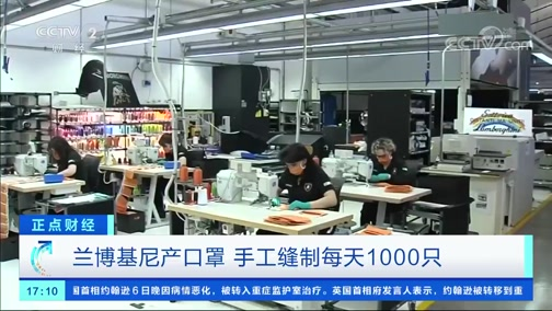 [正点财经]兰博基尼产口罩 手工缝制每天1000只
