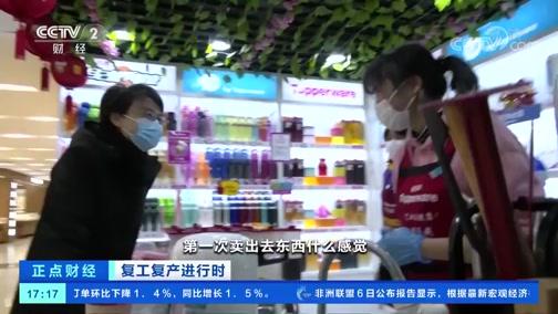 [正点财经]复工复产进行时 记者实地探访恢复营业的武汉商场