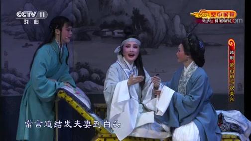 [CCTV空中剧院]越剧《梁山伯与祝英台》 第七场 山伯临终