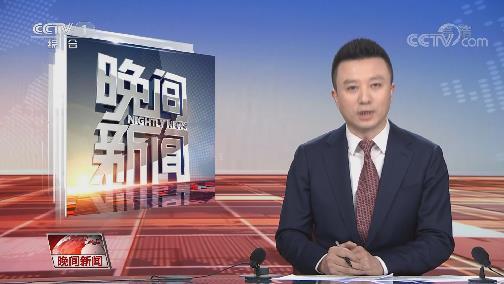 [视频]时政要闻