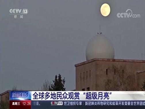 """[新闻30分]全球多地民众观赏""""超级月亮"""""""