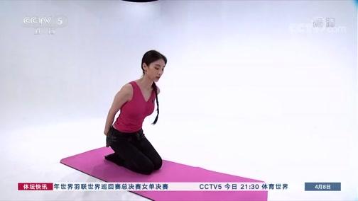 [综合]侴陶带来身体躯干波浪组合训练