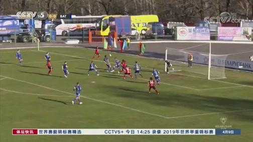 [国际足球]白俄罗斯杯:鲍里索夫客场告负