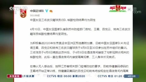 [女足]三名武汉籍球员归队 核酸检测均为阴性