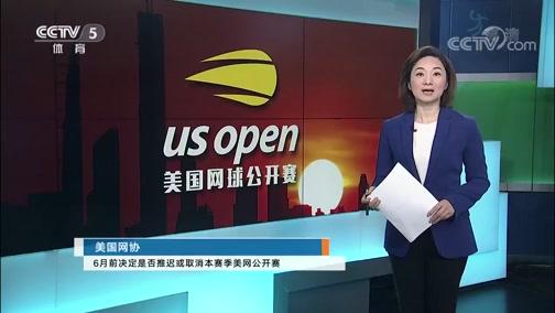 [美网]6月前决定是否推迟或取消本赛季美网公开赛