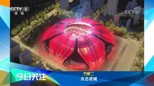 [中超]广州恒大计划再建新球场 设计方案征集中