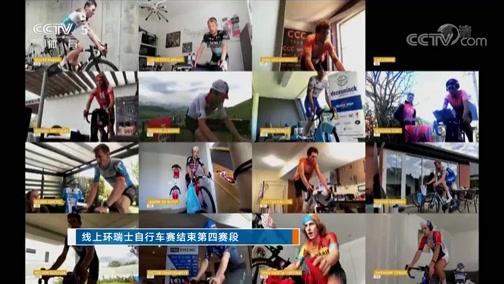 [自行车]线上环瑞士自行车赛结束第四赛段