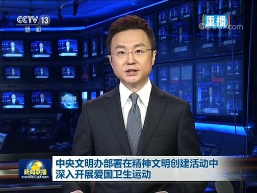《新闻联播》 20200427 21:00