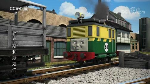 《托马斯和朋友们》 第89集 跑第一的小火车