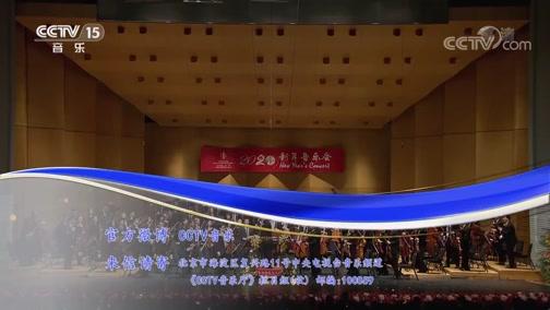 """《CCTV音乐厅》 20200429 """"漫步经典""""系列音乐会(33) 中国爱乐乐团新年音乐会(上)"""