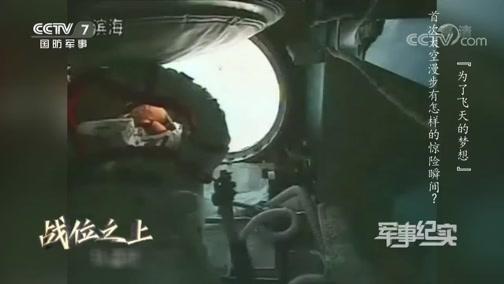 《军事纪实》 20200501 战位之上 为了飞天的梦想
