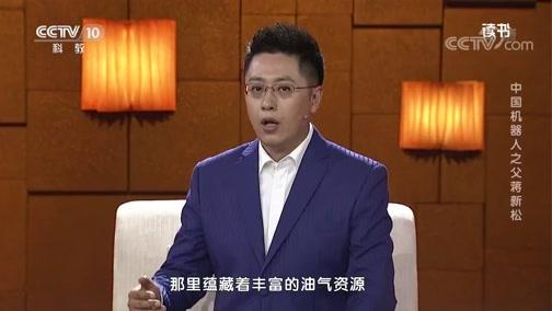 《读书》 20200509 王鸿鹏 马娜 《中国机器人》 中国机器人之父蒋新松