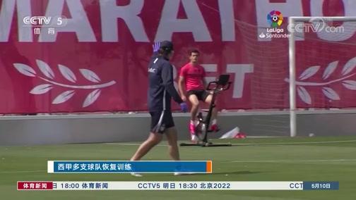 [西甲]巴塞罗那俱乐部周六再次进行训练