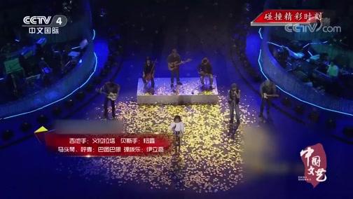 《中国文艺》 20200511 碰撞精彩时刻
