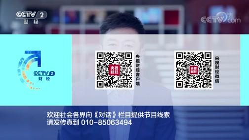 《对话》 20200510 品牌链动中国