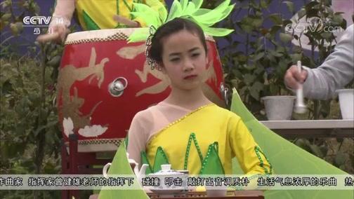 [大手牵小手]打击乐合奏《鼓乐迎宾聚茶乡》 表演:贵州省湄潭县实验小学