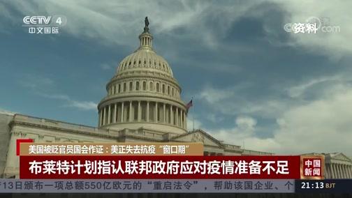 《中国新闻》 20200514 21:00