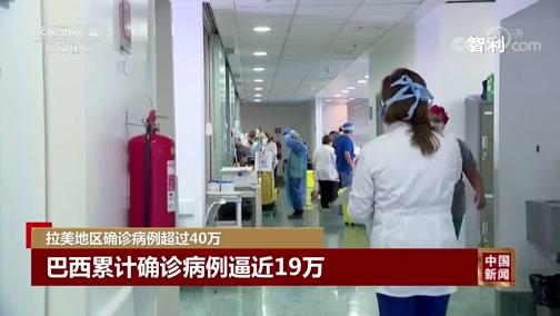 《中国新闻》 20200515 04:00