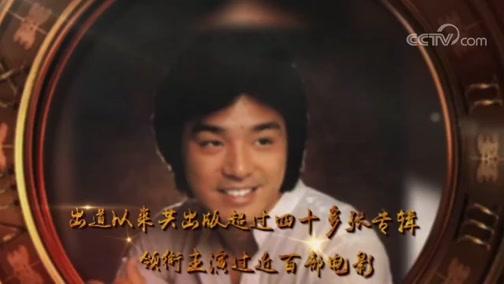《中国文艺》 5月16日 节目预告