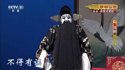 闽剧反皇城擒奸王全集
