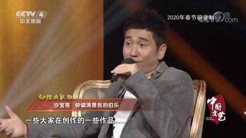 《中国文艺》 20200516 向经典致敬 本期致敬人物——歌手 演员 钟镇涛