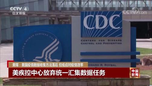 《中国新闻》 20200516 03:00