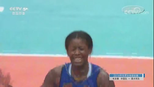 [排球]女排世锦赛半决赛:中国VS意大利