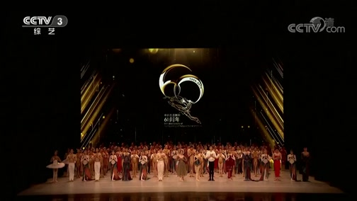 [舞蹈世界]舞蹈《尾声》 表演:全体演员及舞校学生