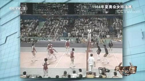 [排球]奥运典藏——中国女排辉煌三连冠