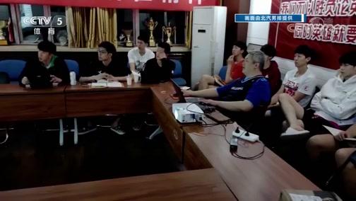 [排球]中国男排超级联赛暂停 北汽男排学习不止