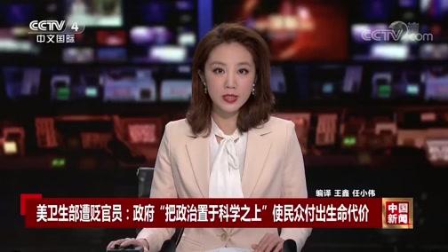 《中国新闻》 20200519 03:00