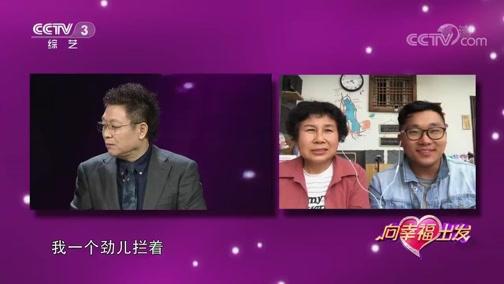 [向幸福出发]携母游中国的独腿80后如今定居大理 妈妈再上节目急着为儿征婚