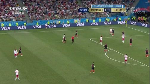 [国际足球]俄罗斯世界杯1/8决赛:克罗地亚VS丹麦 完整赛事