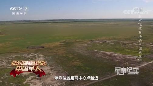 《军事纪实》 20200520 征战国际赛场的中国军人 航空飞镖赛场的中国战鹰