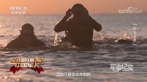 《军事纪实》 20200521 征战国际赛场的中国军人 精准出击
