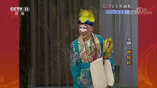 [CCTV空中剧院]京剧《谢瑶环》 第三场