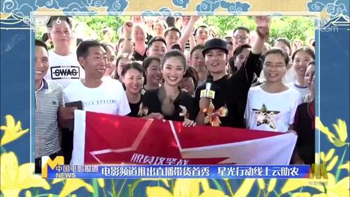 《中国电影报道》 20200522