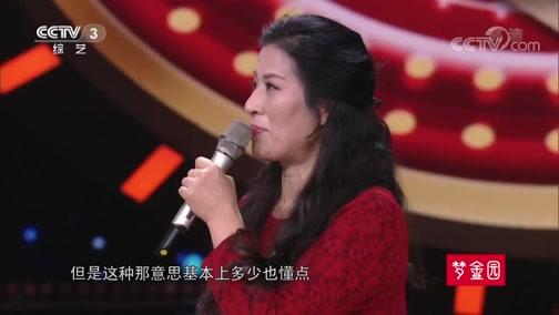 [黄金100秒]资深理发师王桂香自创高音唱法 一开嗓惊艳全场!
